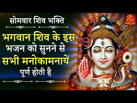 सोमवार-शिव-भक्ति---भगवान-शिव-के-इस-भजन-को-सुनने-से-सभी-मनोकामनायें-पूर्ण-होती-है
