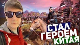 TOTAL WAR: THREE KINGDOMS - ОБЗОР ТРОЕЦАРСТВИЯ