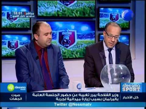 نسمة وكاند سبورت الجزء الأول : قرعة الدوري 16 لكاس تونس لكرة القدم المصغرة