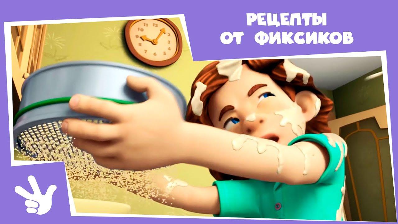 Фиксики - Рецепты от Фиксиков - Сборник серий (Микроволновка, Электрочайник, Взбитые сливки ...)