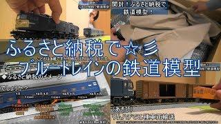 ふるさと納税でブルートレイン鉄道模型(納税動画)EF58+24系25形