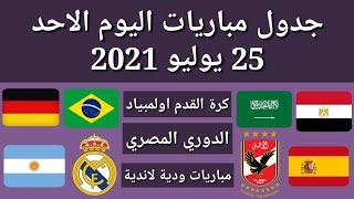 جدول مباريات اليوم الأحد 25-7-2021