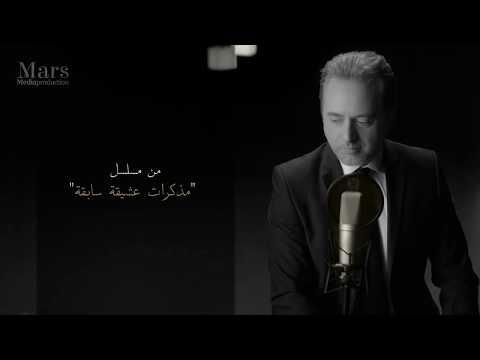 مروان خوري – يا بتكون لئلي (مسلسل مذكرات عشيقة سابقة) | Marwan Khoury - Ya Bitkoun L Eli