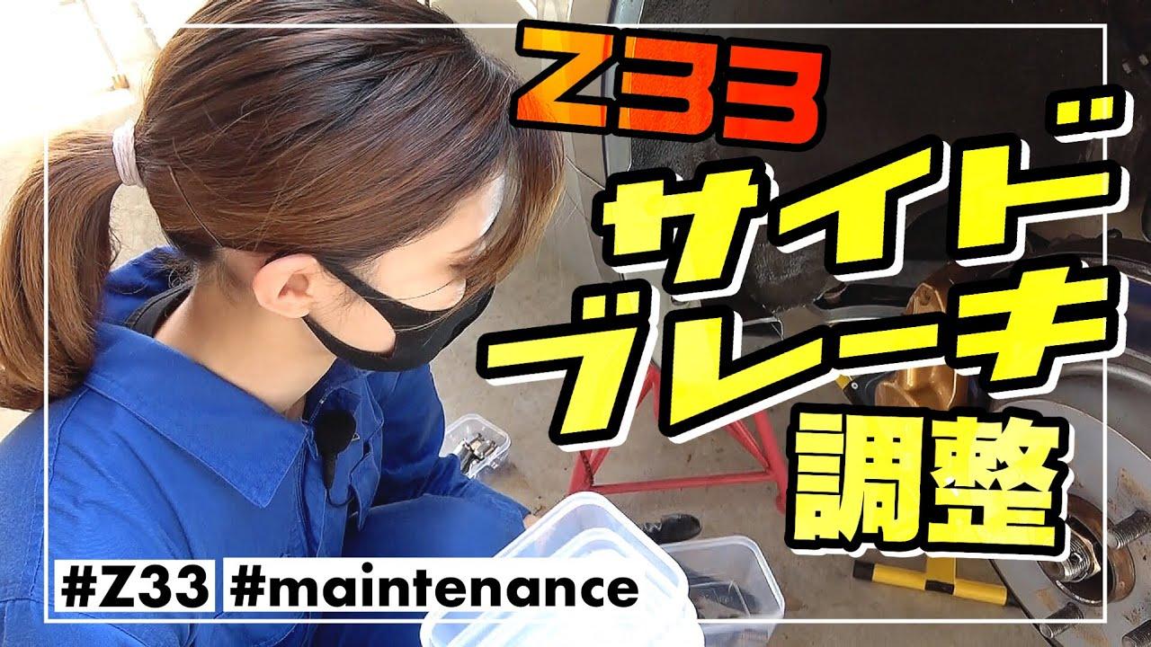 Z33 サイドブレーキの調整に挑戦!【日産 フェアレディZ 350Z】
