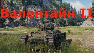 валентайн 2 - ОБЗОР льготного прем танка 4 уровня. Восстановил проданный танк в WOT