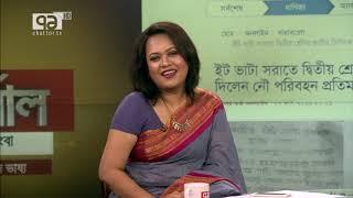 দিনাজপুরের মায়িশা একাত্তর জার্নালে | 71 JOURNAL | Ekattor TV | 2019