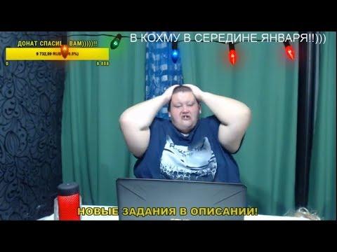 Реакция Гриши (Полное ТВ) на большой донат 32К