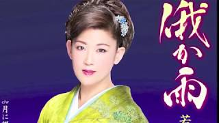 [新曲]  俄か雨/若山かずさ cover Keizo