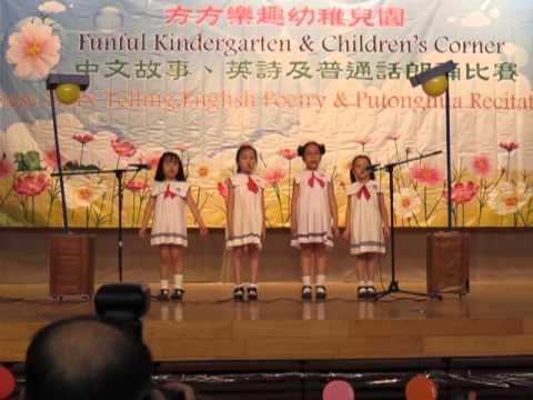 Lu Deng Potunghua Poem Inter-school Performance
