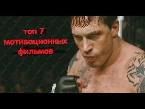 2019 Топ 7 Фильмов про уличных боях и мотиваций.#2