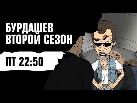 БУРДАШЕВ: 2 сезон [Пт в 22:50]