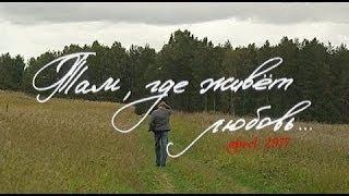 Там, где живет любовь 2012 Смотреть фильм онлайн  Мелодрама
