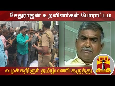 #CurrentAccident | #Sethuraman | #Sitlampakkam  சேதுராஜன் உறவினர்கள் போராட்டம் - வழக்கறிஞர் தமிழ்மணி கருத்து  Uploaded on 17/09/2019 :   Thanthi TV is a News Channel in Tamil Language, based in Chennai, catering to Tamil community spread around the world.  We are available on all DTH platforms in Indian Region. Our official web site is http://www.thanthitv.com/ and available as mobile applications in Play store and i Store.   The brand Thanthi has a rich tradition in Tamil community. Dina Thanthi is a reputed daily Tamil newspaper in Tamil society. Founded by S. P. Adithanar, a lawyer trained in Britain and practiced in Singapore, with its first edition from Madurai in 1942.  So catch all the live action @ Thanthi TV and write your views to feedback@dttv.in.  Catch us LIVE @ http://www.thanthitv.com/ Follow us on - Facebook @ https://www.facebook.com/ThanthiTV Follow us on - Twitter @ https://twitter.com/thanthitv