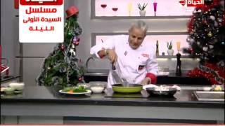 برنامج المطبخ – روستو الديك الرومي بالكريمة – الشيف يسري خميس – Al-matbkh
