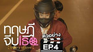 ตัวอย่าง-ทฤษฎีจีบเธอ-theory-of-love-ep-4