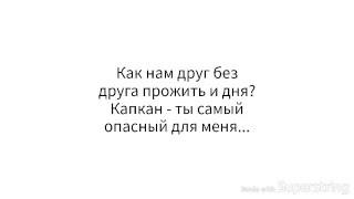Мот - Капкан (Lyrics)