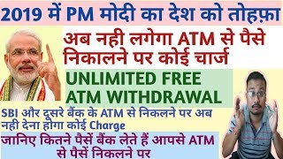 FREE ATM WITHDRAWALS | SBI ATM CHARGES | ATM NEW RULES | ATM WITHDRAWAL LIMIT