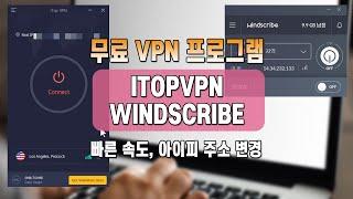 무료 vpn 프로그램 추천! 빠른 속도, 아이피 주소 …
