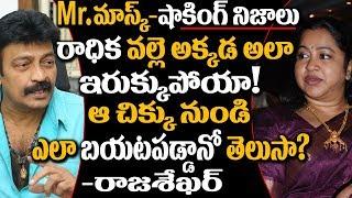 Rajasekhar Targets Radhika | Celebs News | Latest Telugu Movie News | Super Movies Adda
