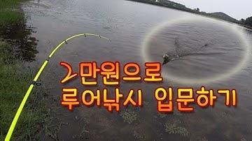 2만원으로 루어낚시를 입문 해보자!!