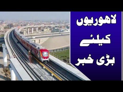 Trial run of orange line metro train today in Lahore   24 News HD