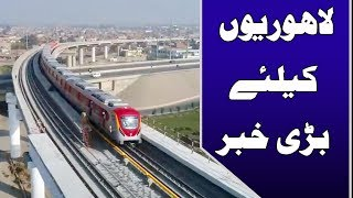 Trial run of orange line metro train today in Lahore | 24 News HD
