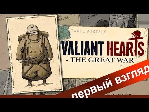 | Храбрая Сердцем Игра - Прохождение! |