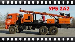 Бурова установка. Випробування УРБ 2А2 на шасі КАМАЗ - 43118
