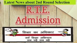 RTE Admission Latest News About Second Round 2018-19