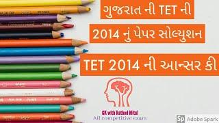 GSEB TET - 1 Question Paper / Solution (03-08-2014) tet paper 2014 tet 1 result