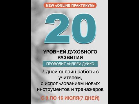20 ступеней духовного