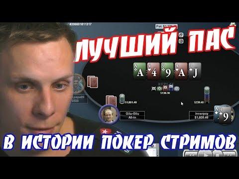 Лучший пас в истории покер стримов!?