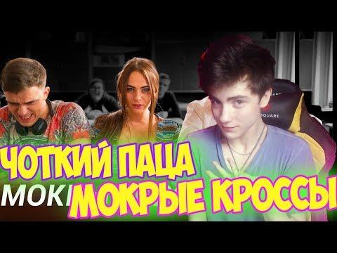 Чоткий Паца Тима Белорусских - МОКРЫЕ КРОССЫ (ПАРОДИЯ) Реакция на Чоткий Паца