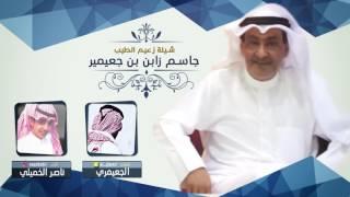 شيله زعيم الطيب | مهداه الى جاسم زابن بن جعيمير | كلمات الجعيمري | اداء ناصر الخميلي