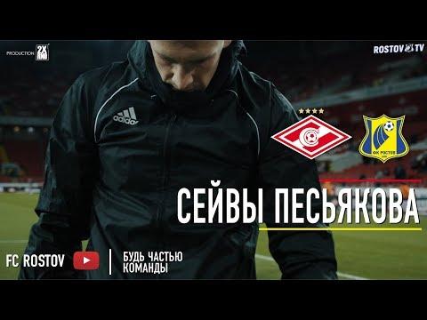 Сейвы Песьякова в