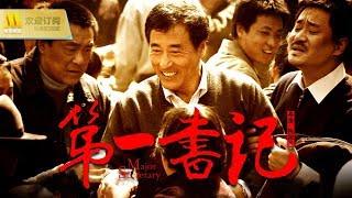 【1080P Full Movie】《第一书记/Major Secretary》还原真实小岗村第一书记沈浩的故事(杨立新 / 徐帆 / 王丽媛)