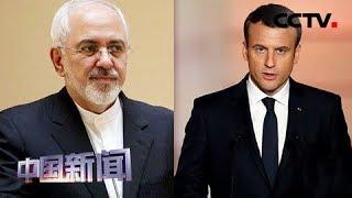 [中国新闻] 法国总统马克龙今日将会晤伊朗外长扎里夫 | CCTV中文国际