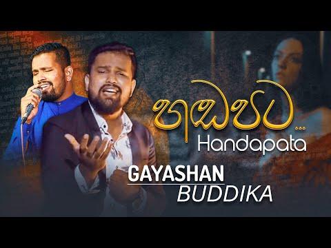 Handa Pata | හඬපට - Gayashan Buddika