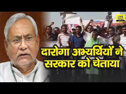 Patna में Students ने किया दारोगा बहाली में धांधली के खिलाफ प्रदर्शन, Nitish Govt. को दी चेतावनी