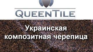 Композитная черепица Queentile, Украина цена(Купить композитную черепицу Queentile в Харькове. http://goo.gl/mNVDZ0 Калькулятор расчета экономии на отоплении за..., 2015-10-15T10:14:51.000Z)