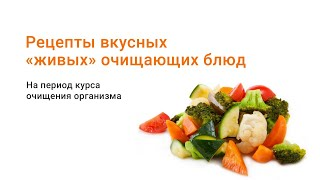 Елена Абрамова рецепты вкусных живых очищающих блюд