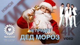 Смотреть клип Nensi - Дед Мороз Не Прийдет...