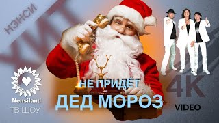 NENSI - Дед Мороз Не Прийдет... (КЛИП menthol ★ style music)