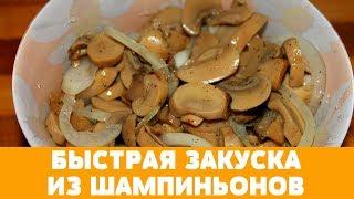 БЫСТРАЯ ОСТРАЯ ЗАКУСКА ИЗ ШАМПИНЬОНОВ #шампиньоны #закуска #грибы #рецепты #кулинария #еда