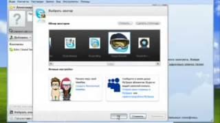 Як налаштувати Skype Інструкція