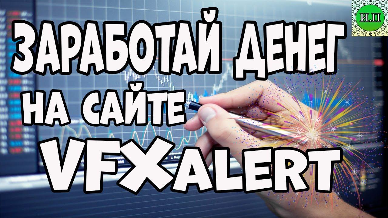 Зарабатывай деньги в интернете с сайтом Vfxalert