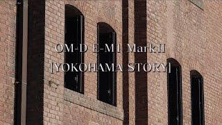 OM-D E-M1 MarkⅡ[YOKOHAMA STORY]