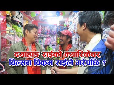 दयाहाङ्ग राईको क्यारिकेचर विल्सन विक्रम राईले गरेपछि ? Dayahang Rai & Wilson Bikram Rai |