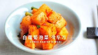 【白蘿蔔泡菜 깍두기 Cubed Radish Kimchi|泡菜步驟也超簡單】