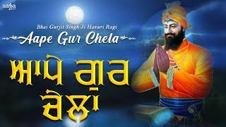 Wah Wah Gobind Singh | Shabad Gurbani Kirtan | Bhai Gurjit Singh Ji | Shabad | Gurbani | Kirtan